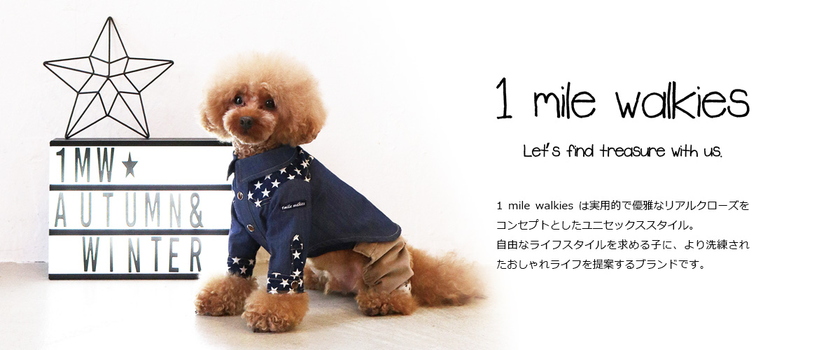 犬服・ワンマイルウォーキーズ(1 mile walkies)