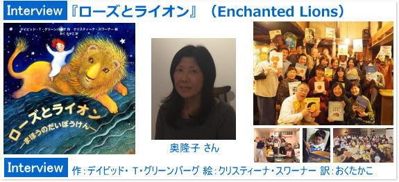 【翻訳者インタビュー・野崎七菜子さん】魔法のスカーフ-みんなといっしょにやってみよう