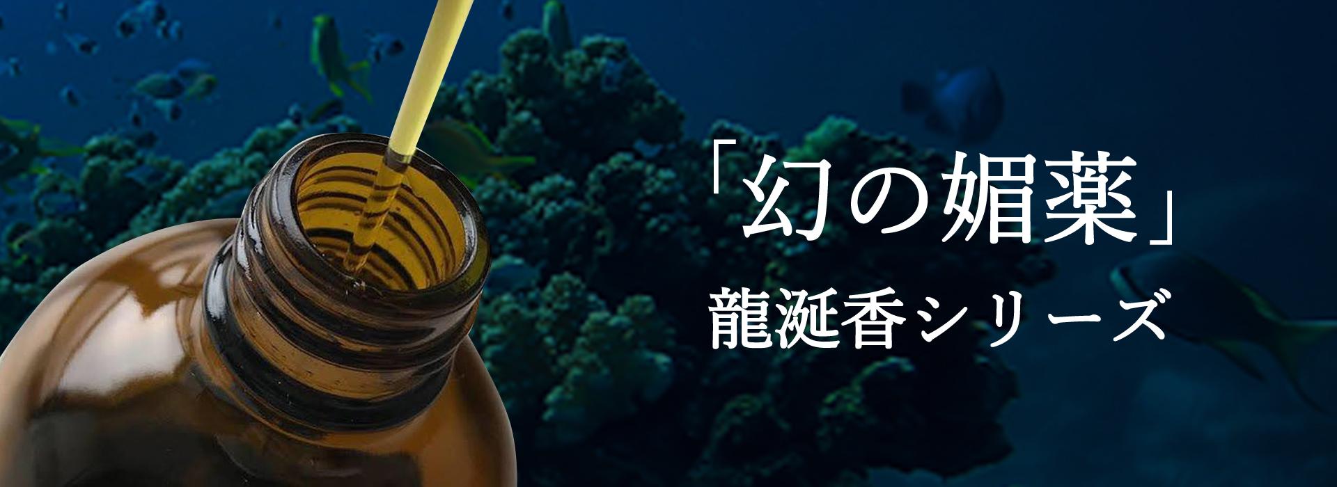 幻の媚薬〜龍涎香〜