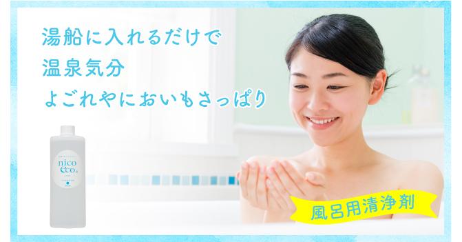 ペット用清浄剤 入浴剤