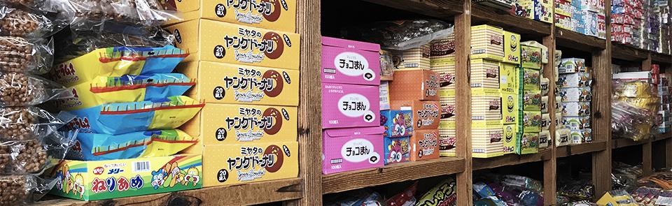 うまい棒や業務用キャンディ・落書きせんべい。懐かしの駄菓子や季節のスナックなど豊富な種類をご用意!
