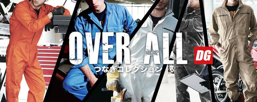 おしゃれな安全靴&作業靴
