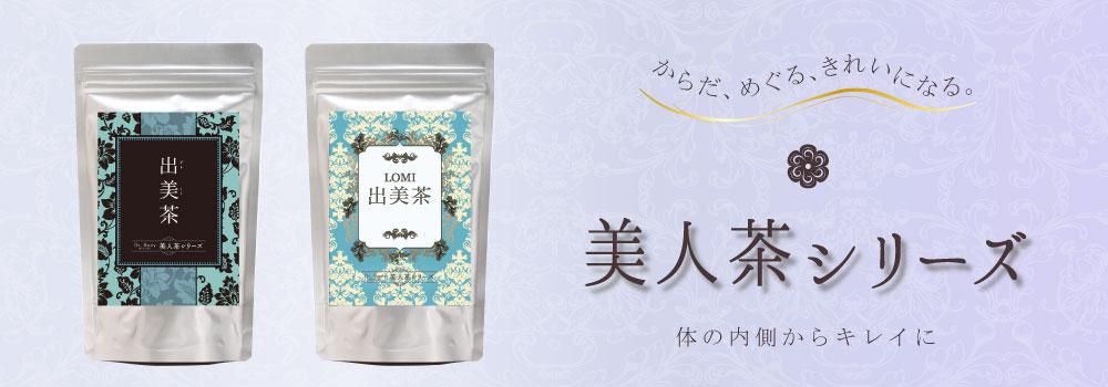 美人茶シリーズ