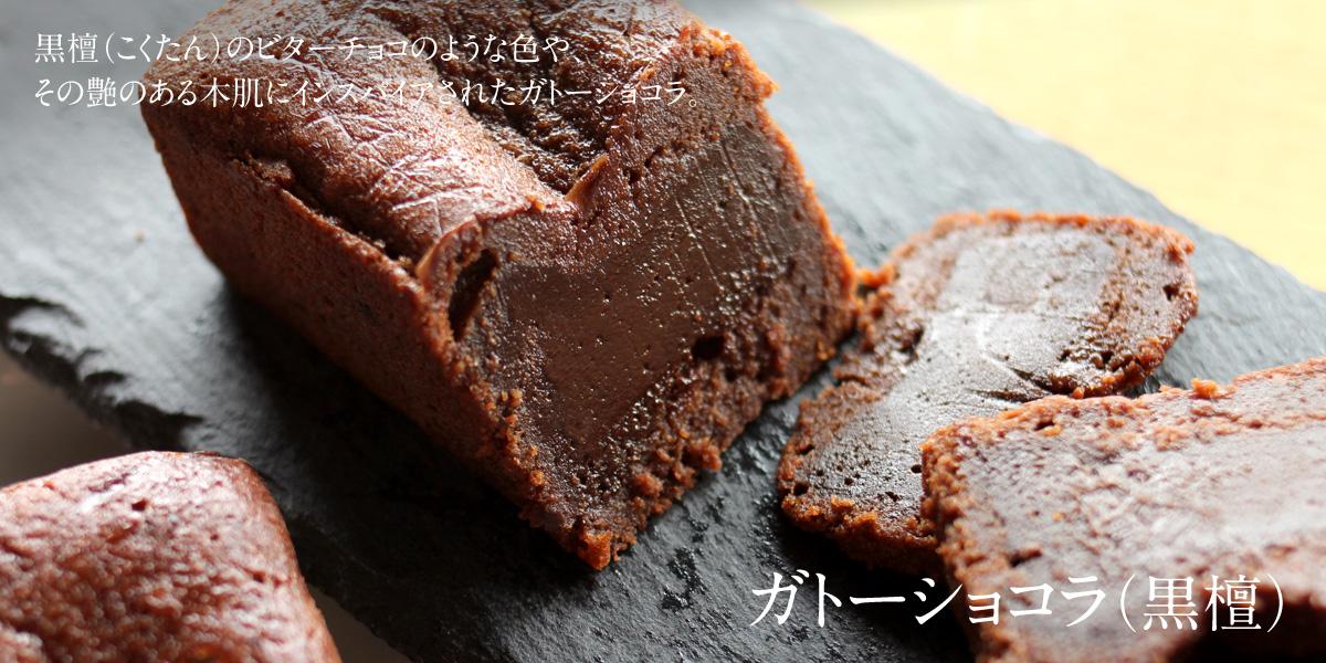 ガトーショコラ(黒檀)