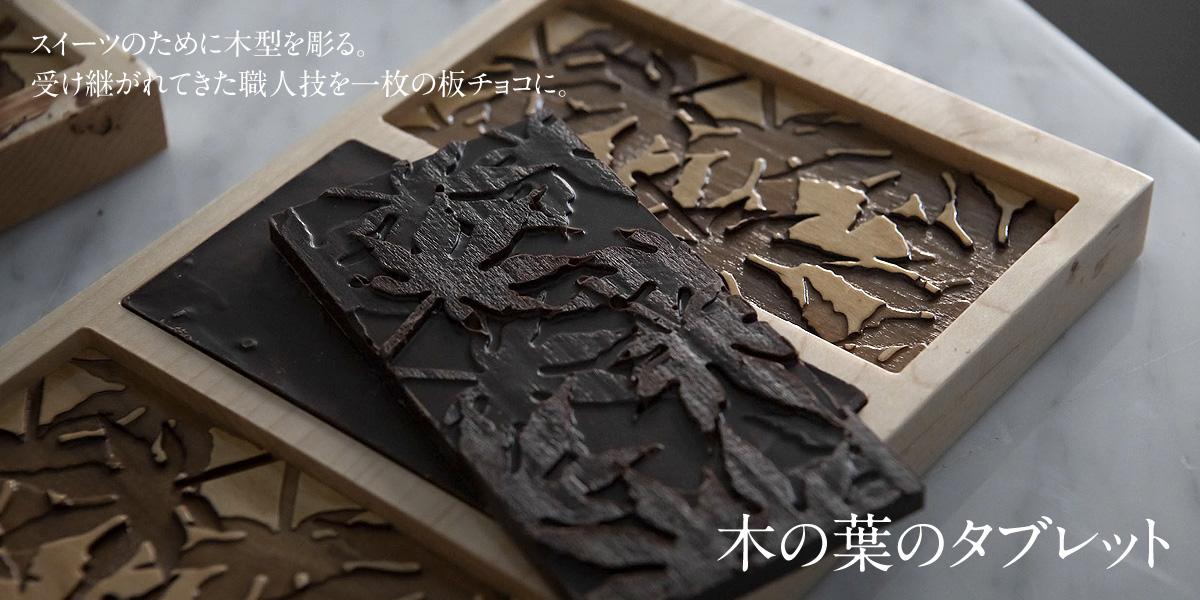 木型で作る板チョコタブレット