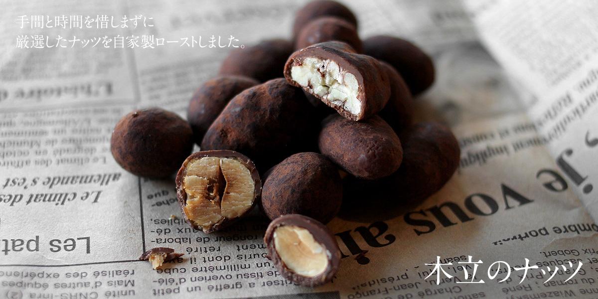 木立のナッツチョコレート