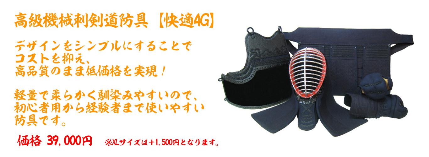 高級機械刺剣道防具【快適4G】