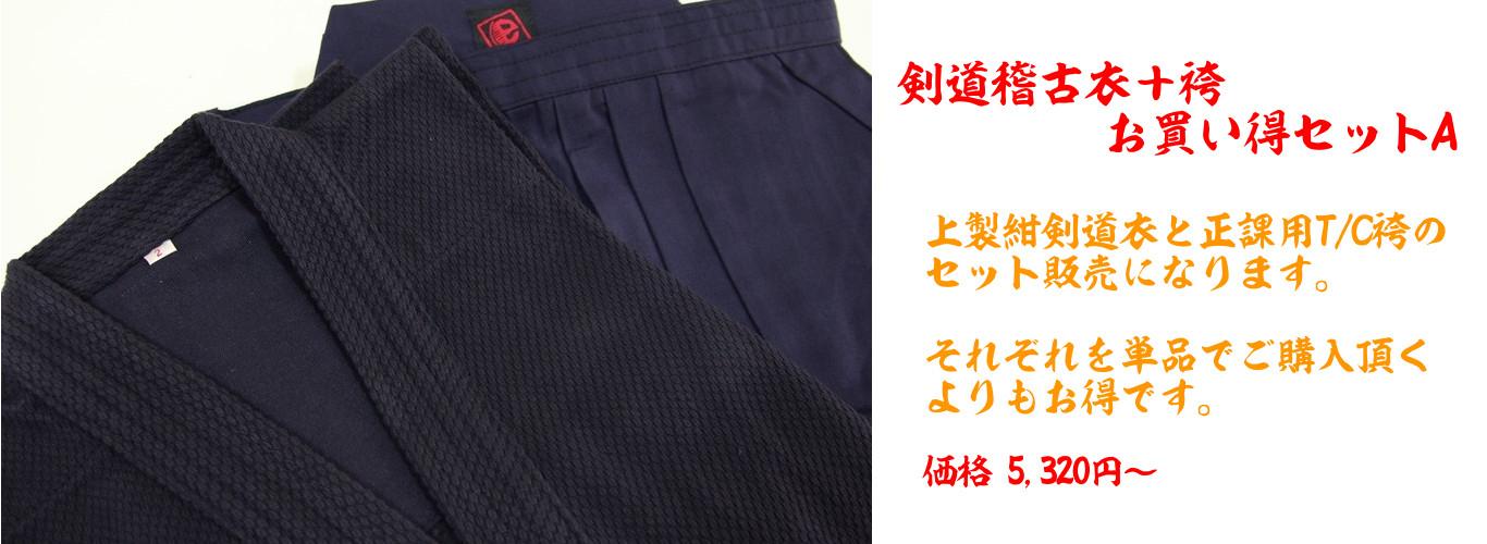 剣道稽古衣+袴お買い得セットA