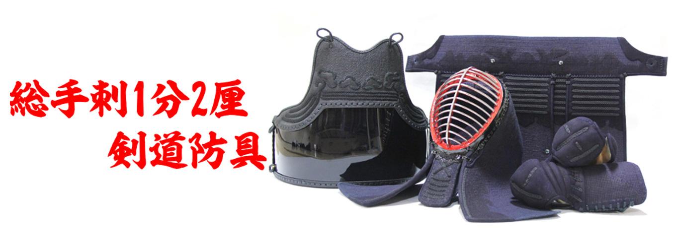 実戦型防具【原点】
