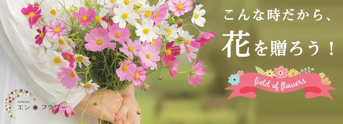 延岡花市場から花を贈ろう