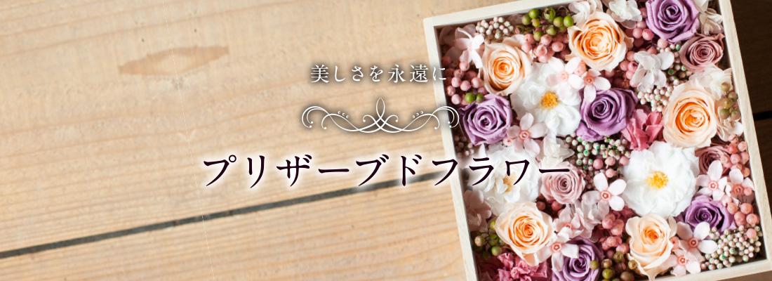 お祝いに贈る花