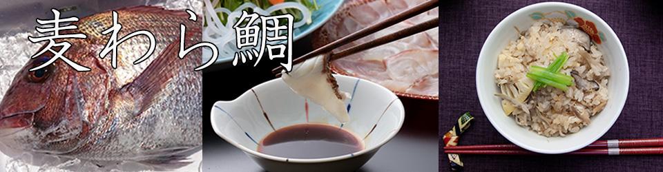 鯛・たい(天然・養殖)
