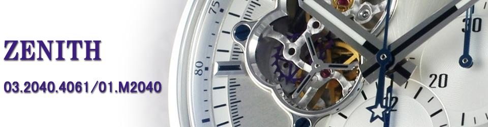 ゼニス エルプリメロ クロノマスター 1969 03.2040.4061/01.M2040