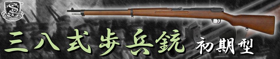 三八式歩兵銃(初期型)