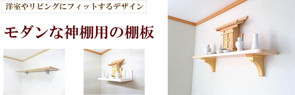 壁取り付け用神棚の棚板販売