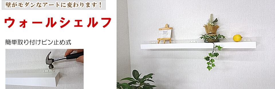 ウォールシェルフ、壁取り付け用の小物をのせる棚板