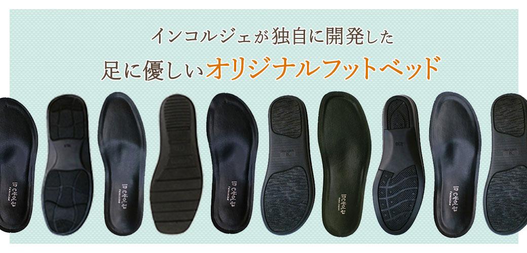 インコルジェ2019秋冬新商品