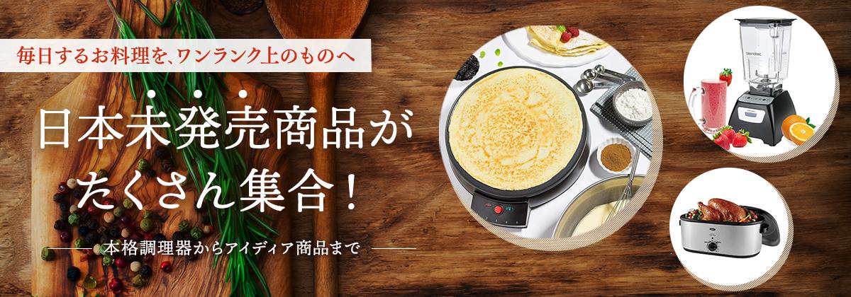 アメリカキッチン用品