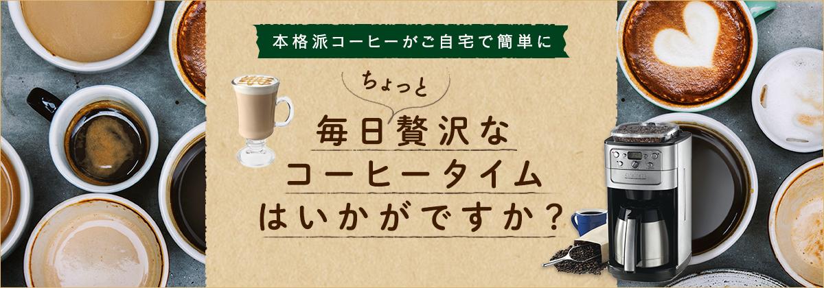 アメリカキッチン コーヒーメーカー