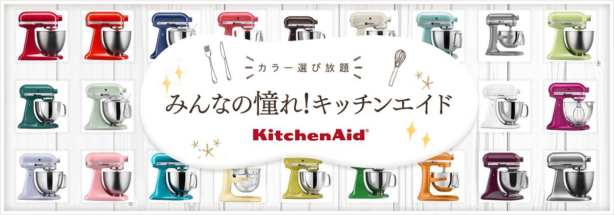 キッチンエイド 低価格