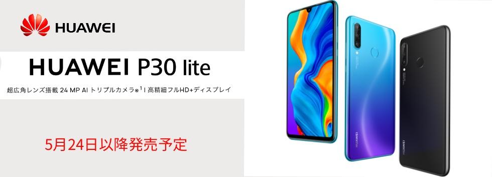 Huawei P30lite 5/24以降発売予定