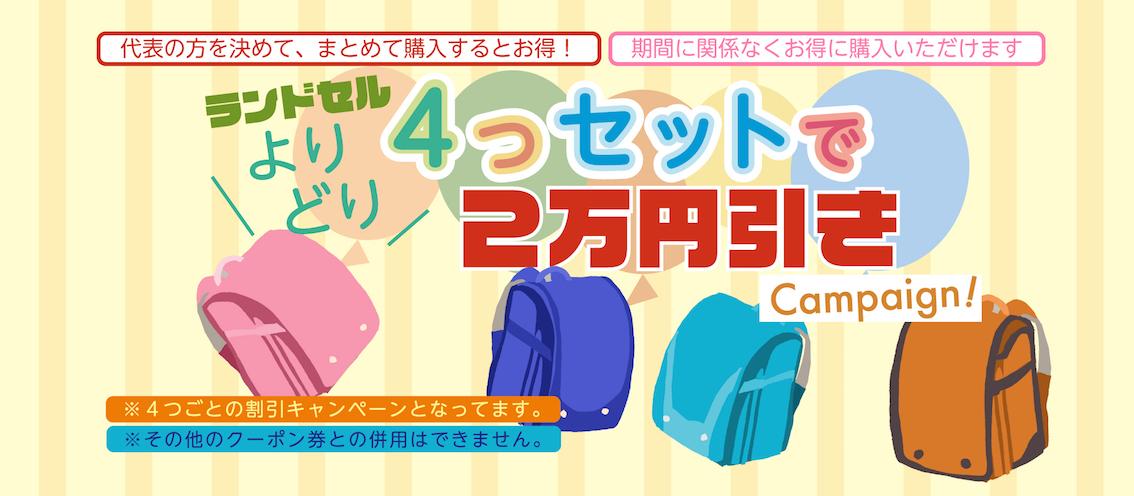 4名1組もしくはランドセル4組購入でご注文いただくと20000円引き!期間にとらわれず大変お得にご購入いただけます。