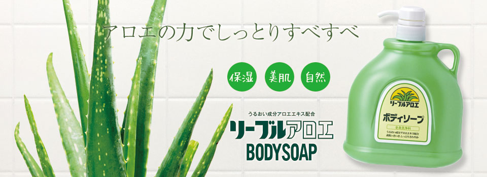 フタバ化学リーブルは温泉温浴施設に自然にやさしい商品を提供しております