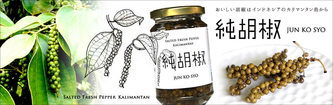 仙人スパイス「純胡椒」