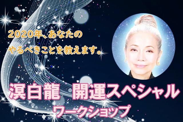 2020年!開運スペシャル講習