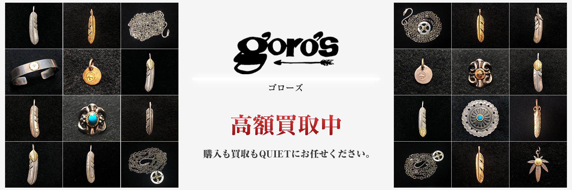 goro's ゴローズ 高額買取