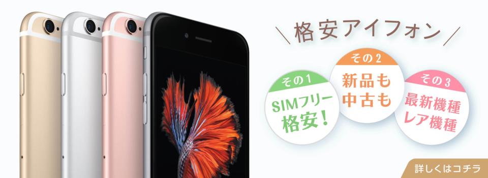 iPhone格安販売