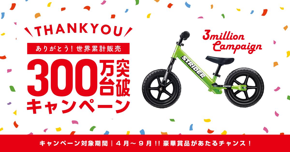 ありがとう!世界累計販売300万台突破キャンペーン
