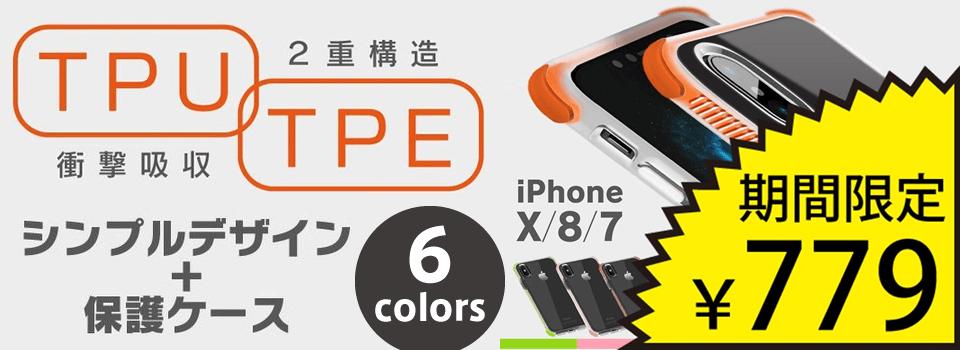 iPhone8 ケース iPhoneX iPhone8 iPhone7 アイフォン8 アイフォンX 耐衝撃 ソフト