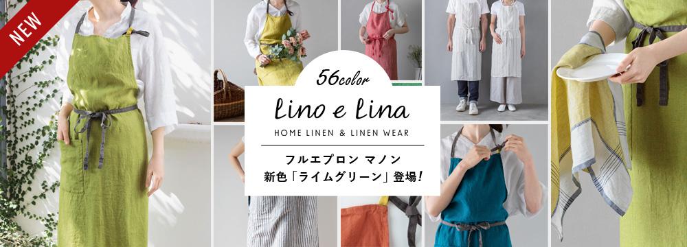 Lino e Lina(リーノ・エ・リーナ) リネン ハンカチ ソルベ