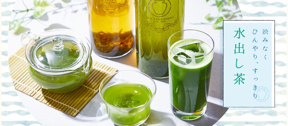 特集_水出し茶