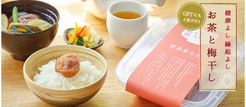 特集_170周年記念茶