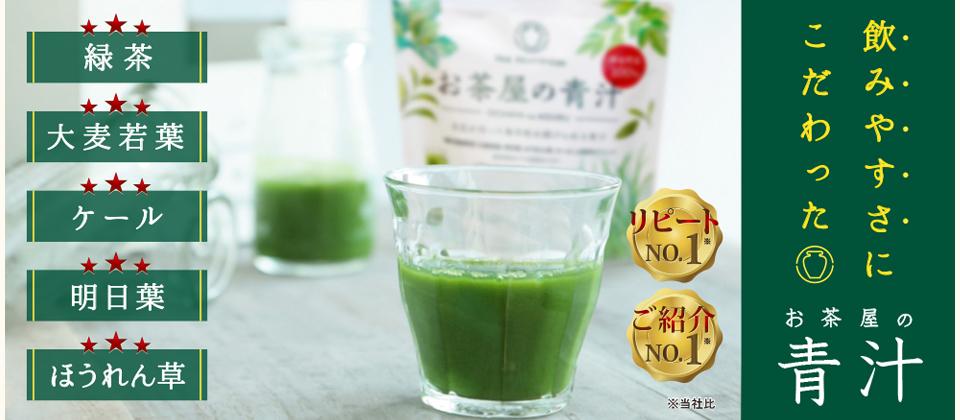 特集_健康サポート茶