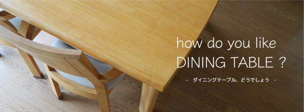 ダイニングテーブル、どうでしょう
