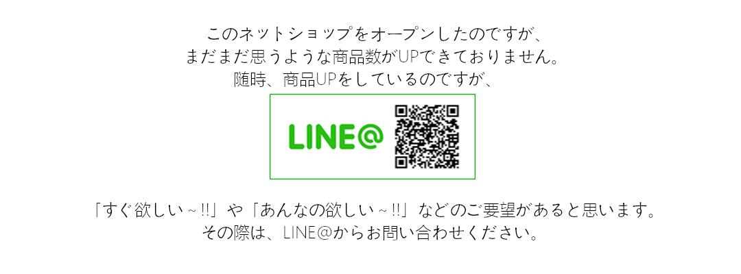 LINE@問い合わせ